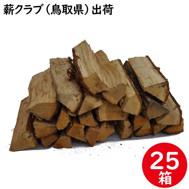 ナラ乾燥薪36cm大中割 25箱(625kg)【ご予約対象薪】