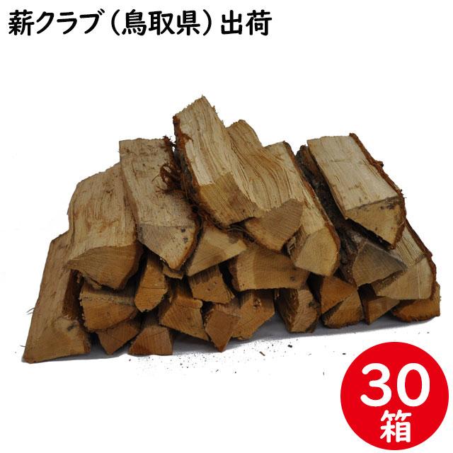 ナラ乾燥薪36cm大中割 30箱(750kg)【ご予約対象薪】