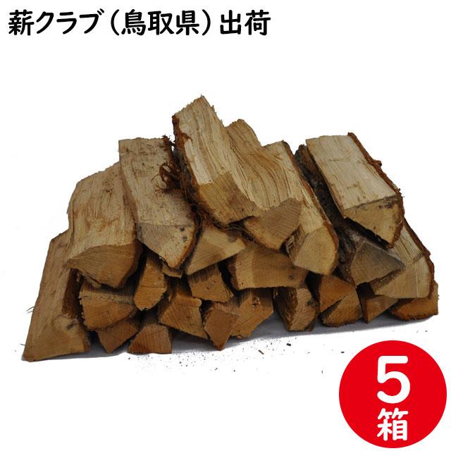 ナラ乾燥薪36cm大中割 5箱(125kg)【ご予約対象薪】