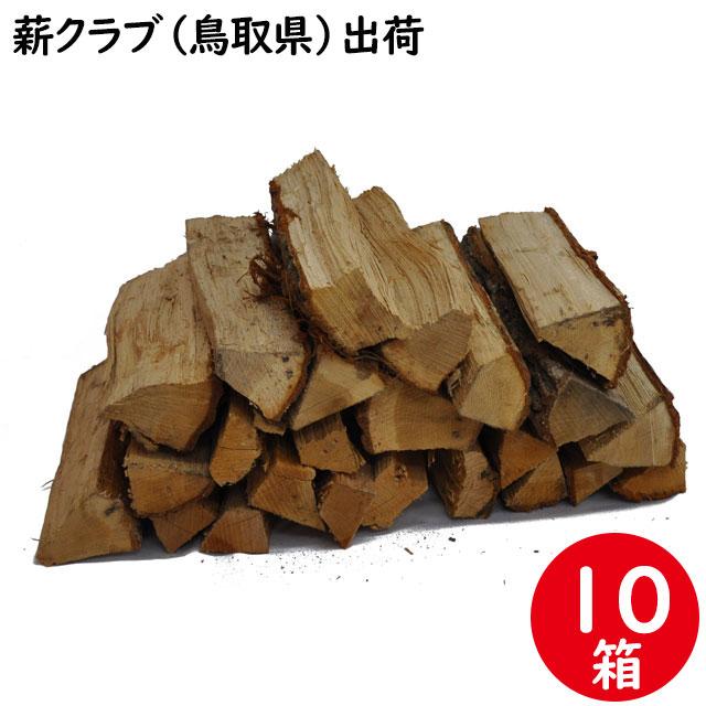 ナラ乾燥薪36cm大中割 10箱(250kg)【ご予約対象薪】