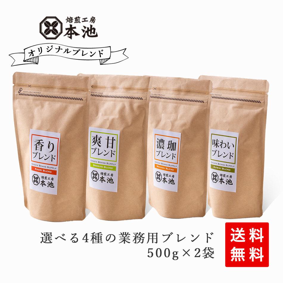 【送料無料】焙煎工房本池 選べる4種の業務用ブレンド 1kg (500g×2袋)
