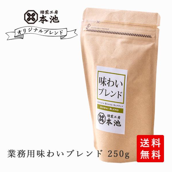 【メール便送料無料】焙煎工房本池 業務用味わいブレンド 250g
