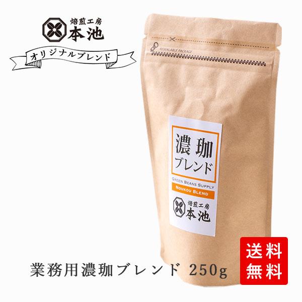 【メール便 送料無料】焙煎工房本池 業務用濃珈ブレンド 250g