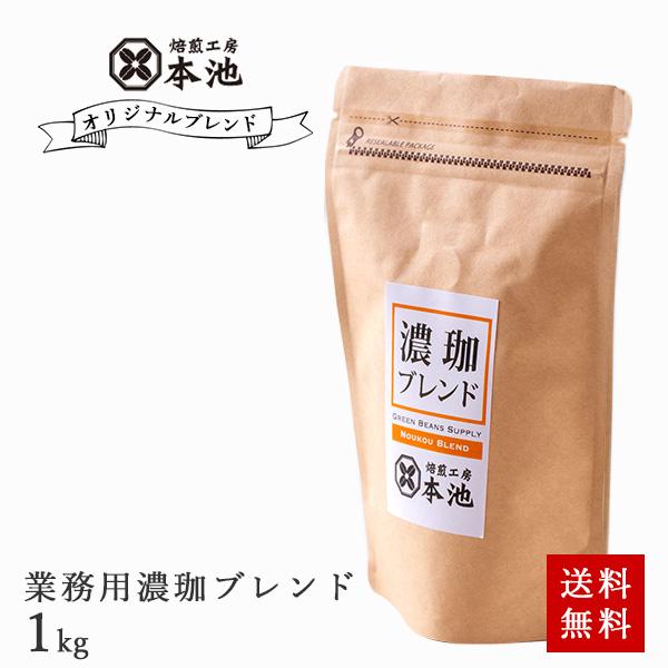 【送料無料】焙煎工房本池 業務用濃珈ブレンド 1kg(500g×2)
