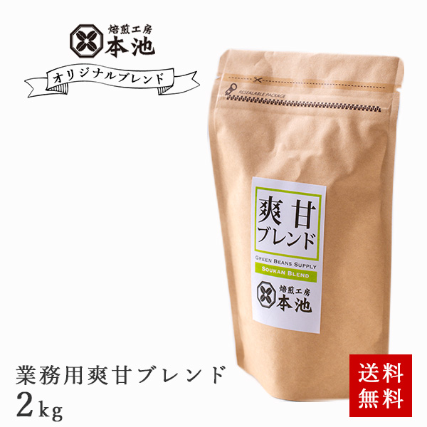 【送料無料】焙煎工房本池 業務用爽甘ブレンド2kg (500g×4袋)