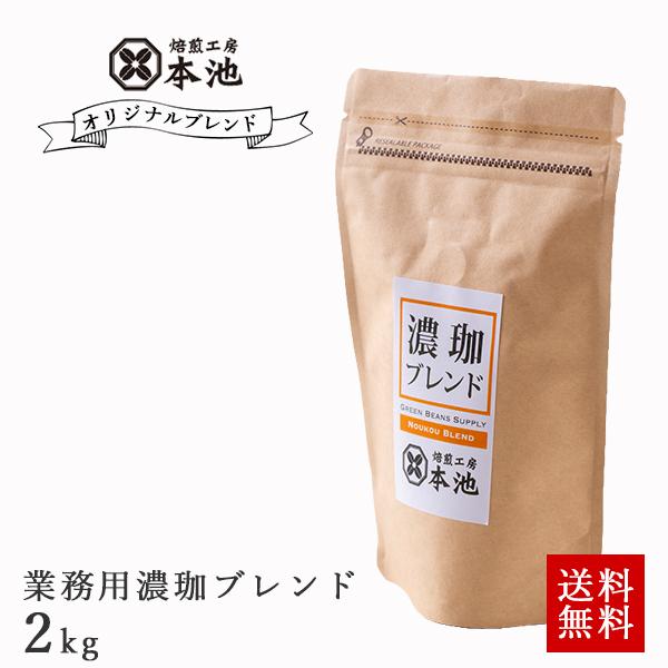 【送料無料】焙煎工房本池 業務用濃珈ブレンド 2kg(500g×4)