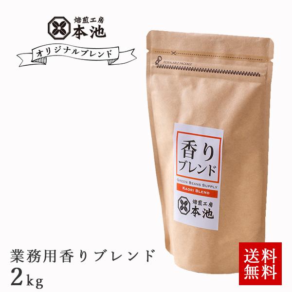 【送料無料】焙煎工房本池 業務用香りブレンド 2kg(500g×4)