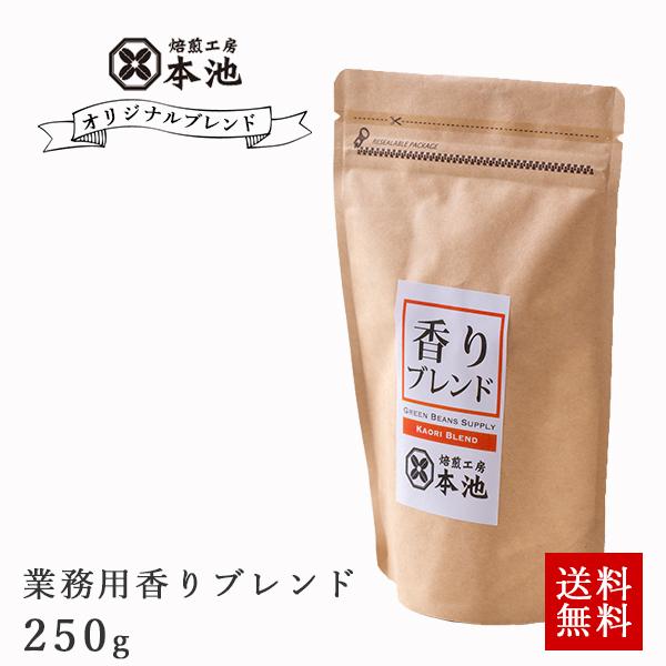 【メール便送料無料】焙煎工房本池 業務用香りブレンド 250g