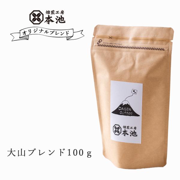 【メール便送料無料】焙煎工房本池 オリジナルブレンド 大山ブレンド (中深煎り)100g