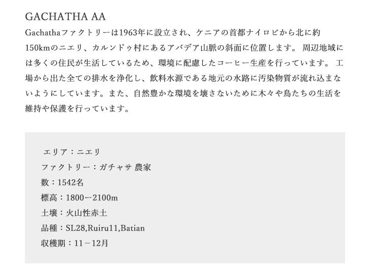 【メール便送料無料】焙煎工房本池 ケニア ガタイティ フリーウォッシュト(浅煎り)100g
