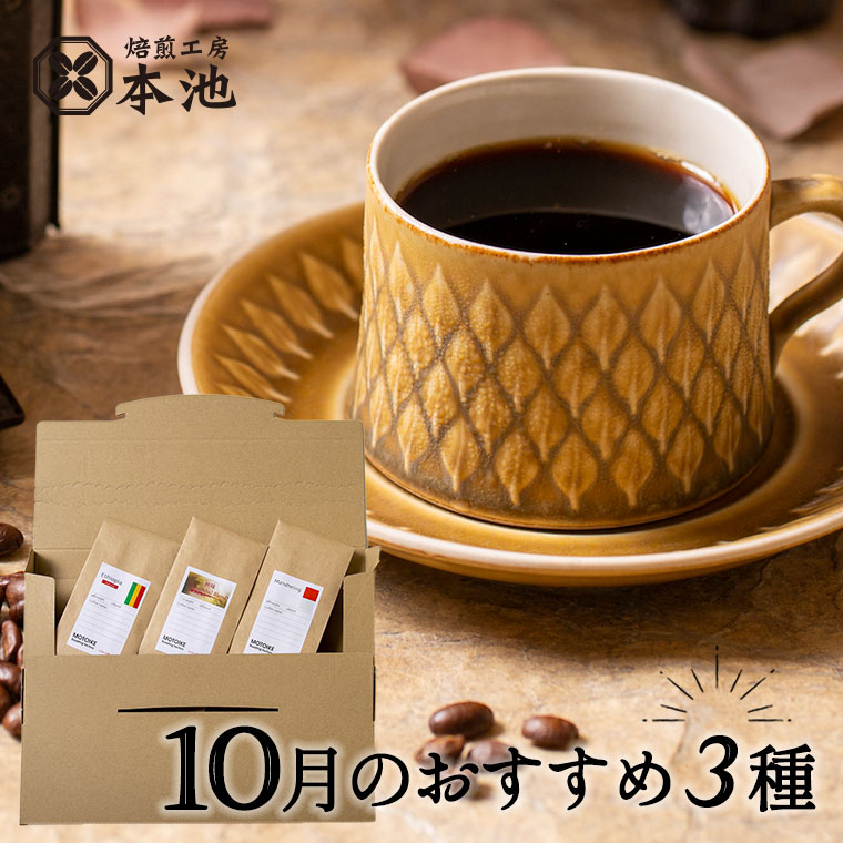 今月のおすすめコーヒー
