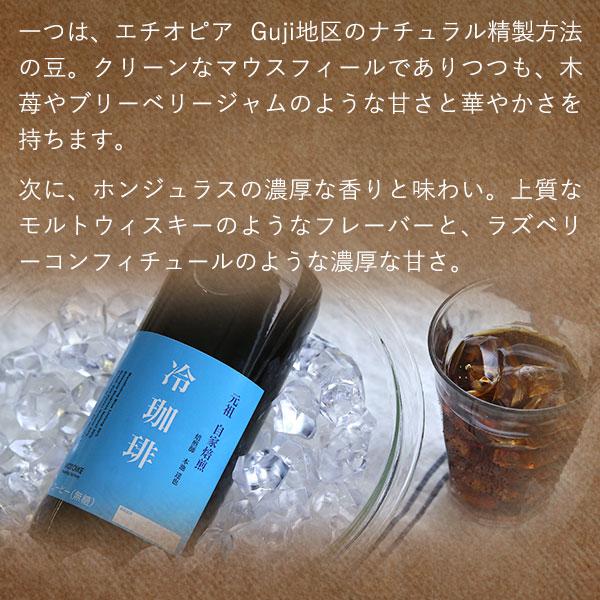 【製造決定!】【送料無料】冷珈琲2021 ギフト2本入