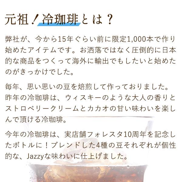 【送料無料】冷珈琲2020ギフト2本入