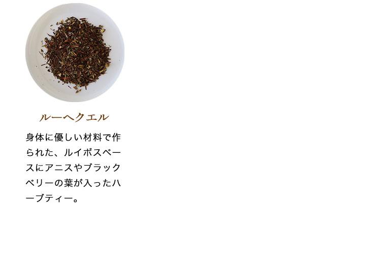 【メール便送料無料】お試しウェルネスティー 2杯分×4種