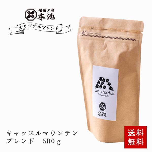 【送料無料】焙煎工房オリジナルブレンド キャッスルマウンテンブレンド(中深煎り)500g
