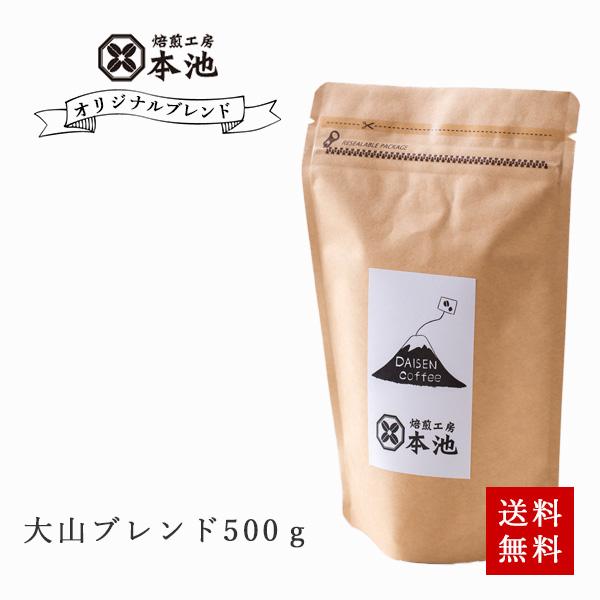 【送料無料】焙煎工房オリジナルブレンド 大山ブレンド (中深煎り)500g