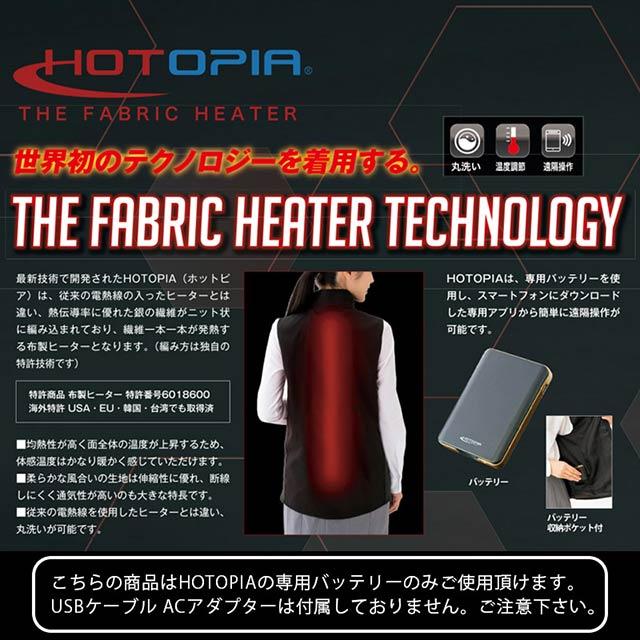 【AZ8301 服単体】_HOTOPIA_Vネック電熱ベスト(発熱体内蔵)