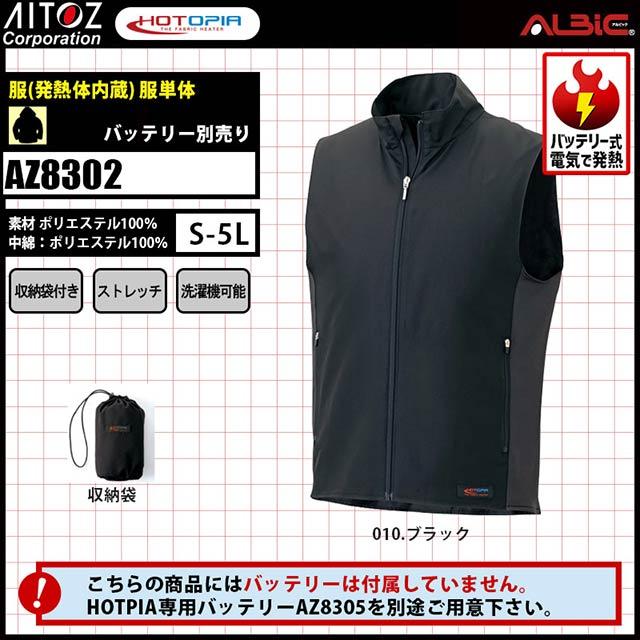 【AZ8302 服単体】_HOTOPIA_電熱ベスト(発熱体内蔵)