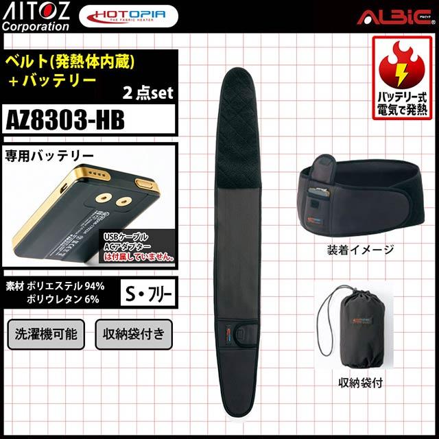 【AZ8303-HBセット】_HOTOPIA_電熱ベルト(発熱体内蔵)+バッテリーset