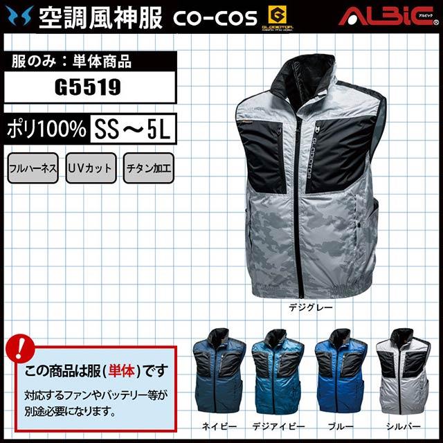 【G5519 服単体】_ベスト_(空調風神服)
