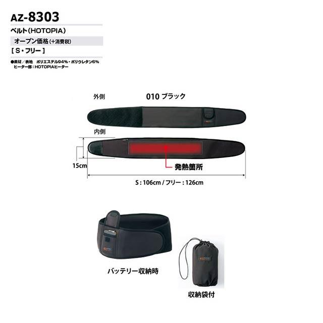 【AZ8303 ベルト単体】_HOTOPIA_電熱ベルト(発熱体内蔵)