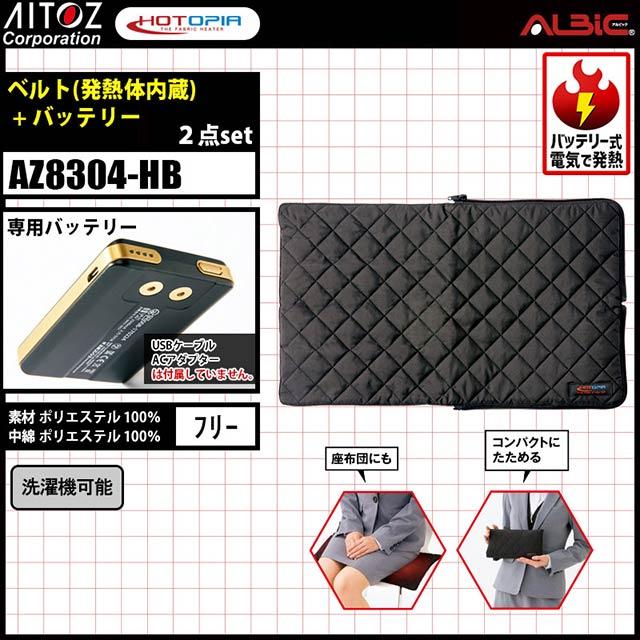 【AZ8304-HBセット】_HOTOPIA_電熱シート(発熱体内蔵)+バッテリーset