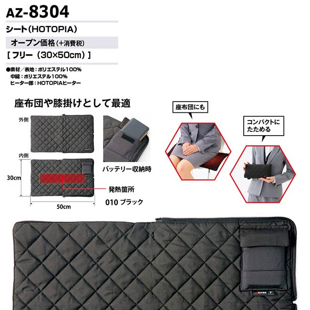 【AZ8304 シート単体】_HOTOPIA_電熱シート(発熱体内蔵)