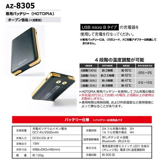 【AZ8305 バッテリ単体】_HOTOPIA_専用バッテリー