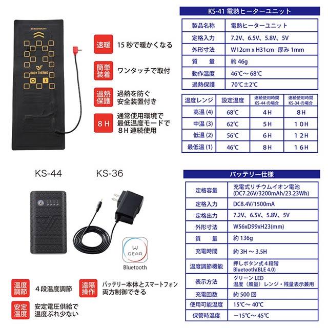 【KR54800-HBセット】_KURODARUMA_電熱ヒーターベスト+発熱体+バッテリーset