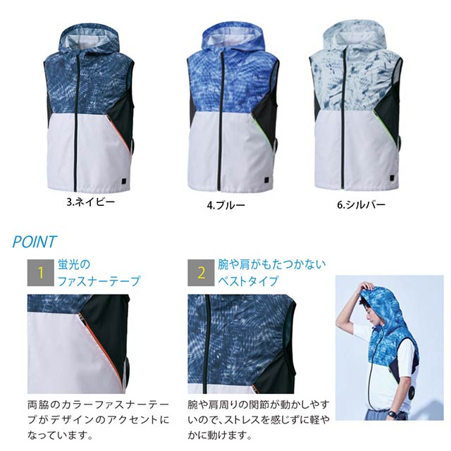 【KU92152-LBS21 セット】_フード付きベスト+ファン+バッテリー2021set_(空調風神服)
