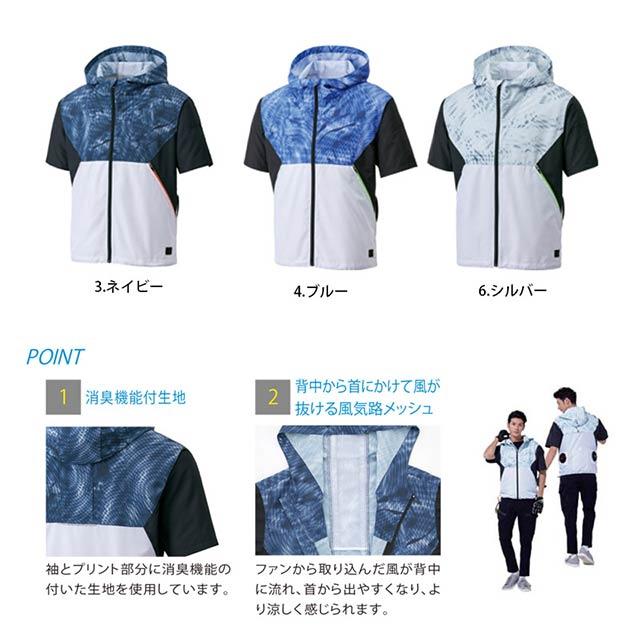 【KU92150 服単体】_フード付き半袖ブルゾン_(空調風神服)