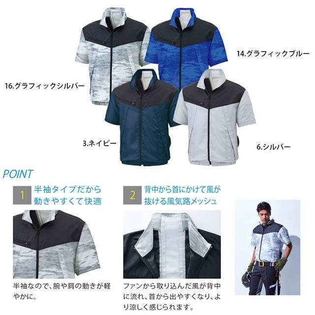 【KU92160-LBS21 セット】_半袖ブルゾン+ファン+バッテリー2021set_(空調風神服)