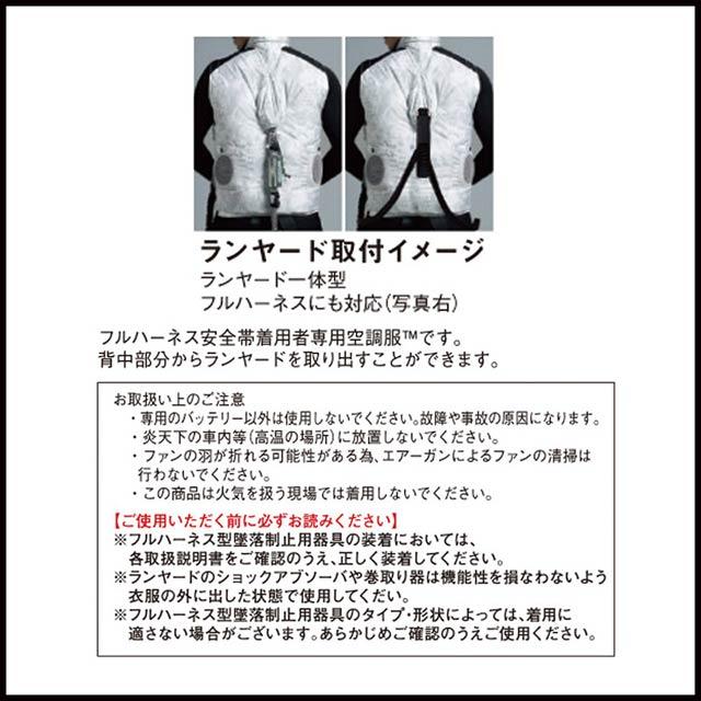 【74150-HLBS セット】_フルハーネス用ベスト+ファン+大型バッテリーset_(空調服)