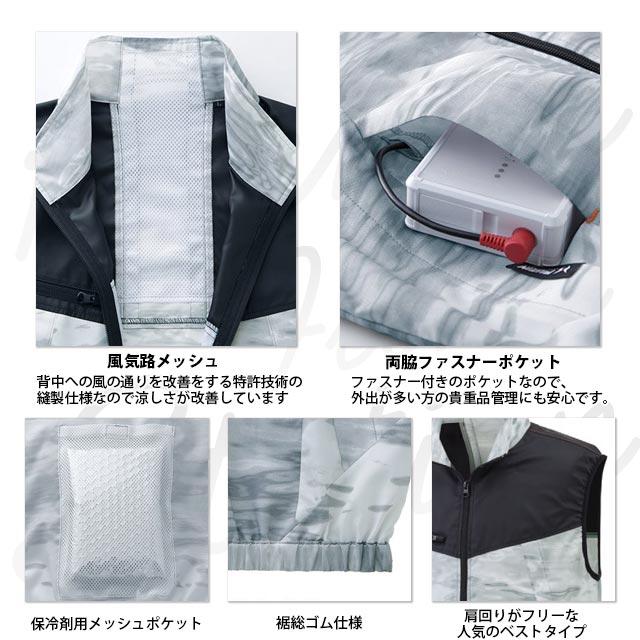【KU92162-LBS21 セット】_ベスト+ファン+バッテリー2021set_(空調風神服)