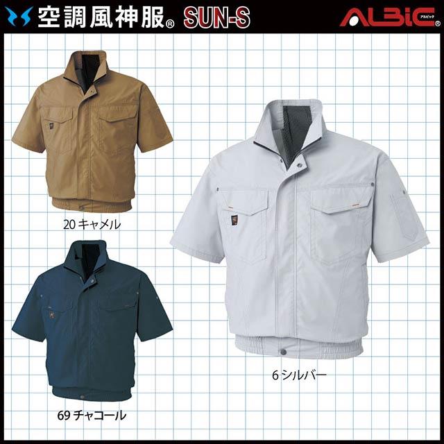 【KU91450-LBS21 セット】_半袖ブルゾン+ファン+大型バッテリー2021set_( 空調風神服 )