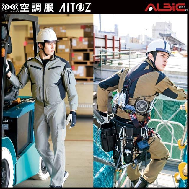 【AZ30589 服単体】_フルハーネス用ブルゾン_(空調服)