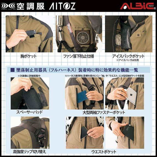 【AZ30589-LBS セット】_フルハーネス用ブルゾン+ファン+大型バッテリーset_(空調服)
