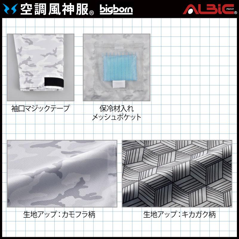 【BK6158K-LBS21 セット】_半袖ブルゾン+ファン+大型バッテリー2021set_( 空調風神服 )