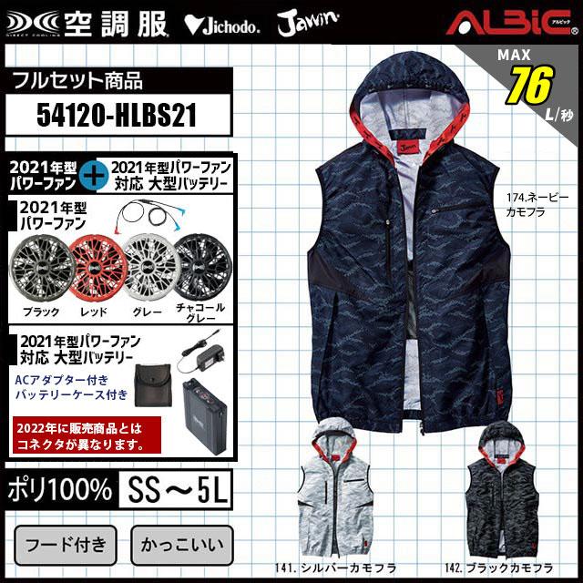 【54120-HLBS21 セット】_フード付ベスト_(空調服)