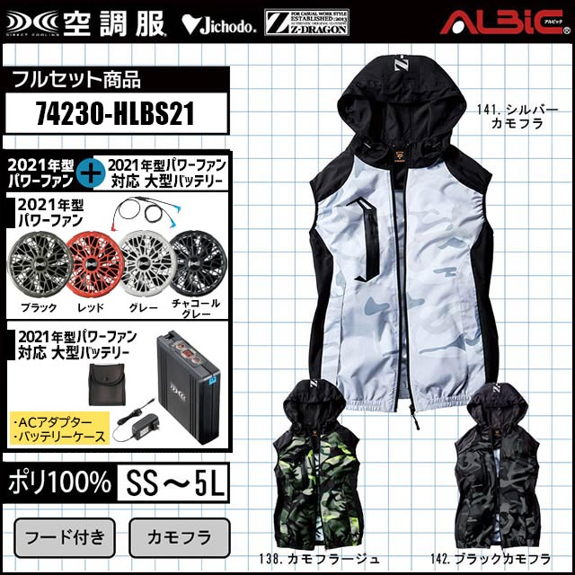 【74230-HLBS21 セット】_フード付ベスト_(空調服)