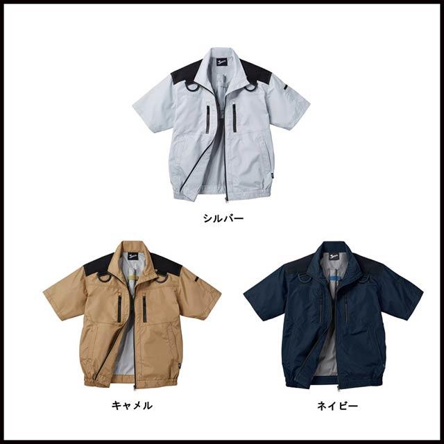 【54090-HLBS21 セット】_フルハーネス用半袖ブルゾン+ファン21年+大型バッテリーset_(空調服)