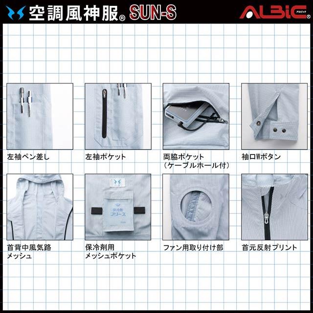 【KU90310-LBS19 セット】_フード付ブルゾン+ファン+大型バッテリー2019set_( 空調風神服 )
