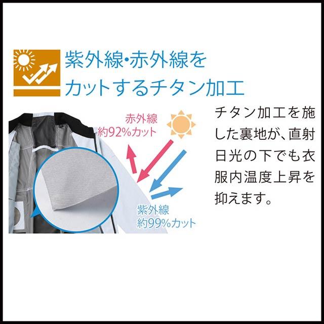 【KF102-LBS21 セット】_チタン加工ベスト+ファン+大型バッテリー2021set_( 空調風神服 )