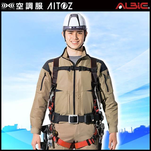 【AZ30589-HLBS21 セット】_フルハーネス用ブルゾン+ファン21年+大型バッテリーset_(空調服)