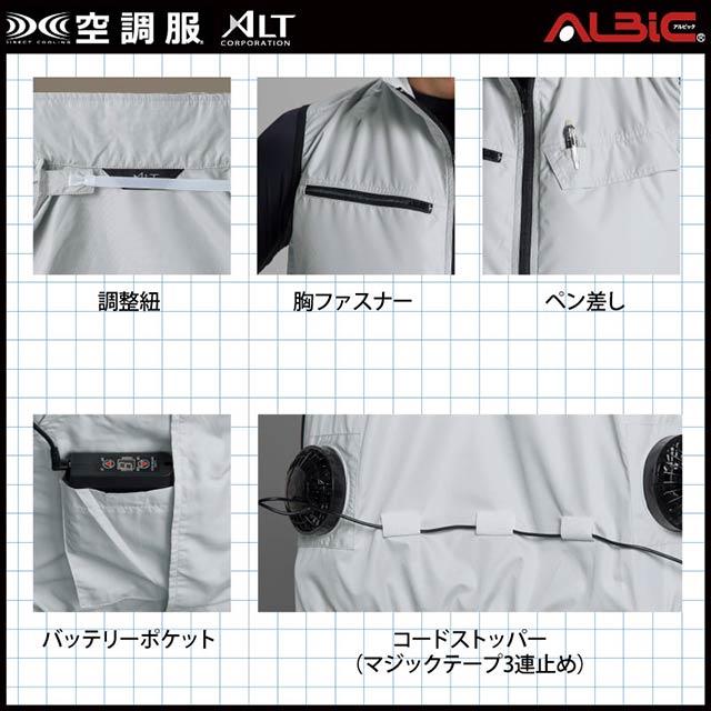 【BF984 服単体】_ベスト_(空調服)