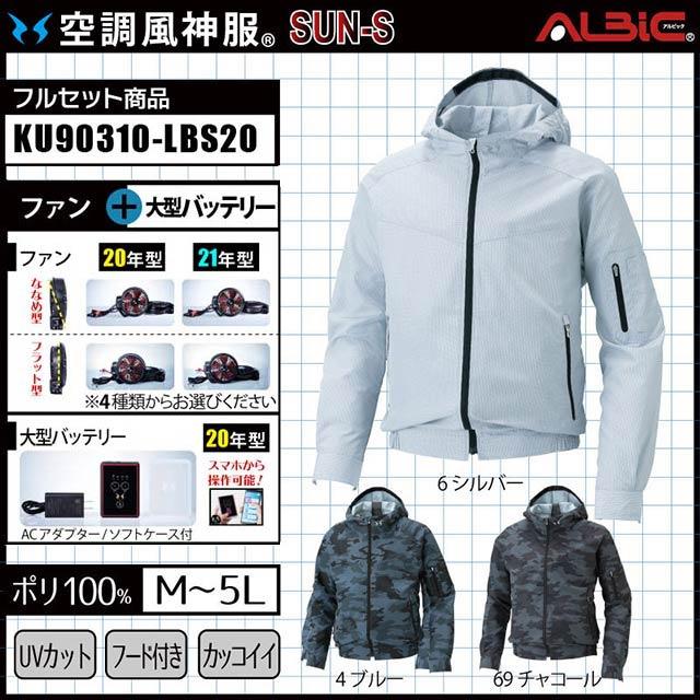 【KU90310-LBS20 セット】_フード付ブルゾン+ファン+大型バッテリー2020set_( 空調風神服 )