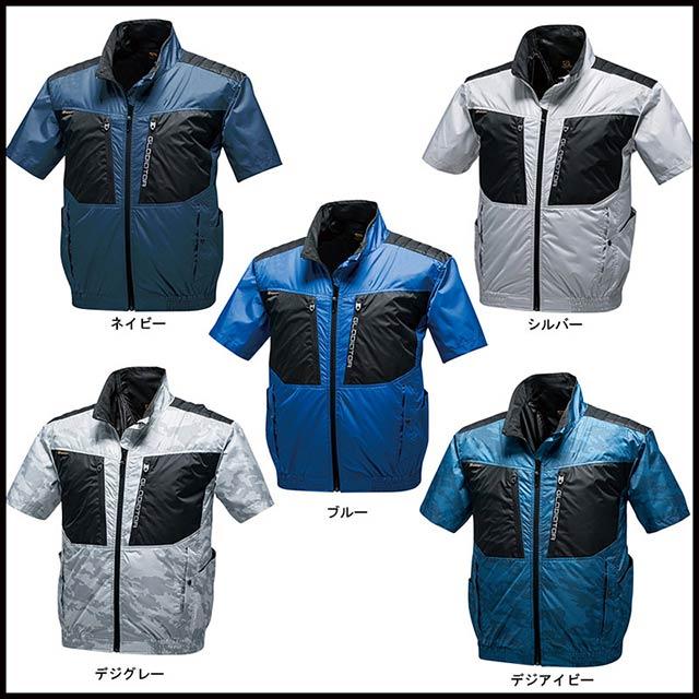 【G5510-LBS21 セット】_半袖ジャケット+ファン+大型バッテリー2021set_( 空調風神服 )