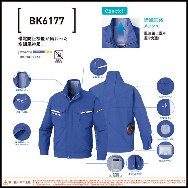 【BK6177-LBS21 セット】_長袖ジャケット+ファン+大型バッテリー2021set_( 空調風神服 )