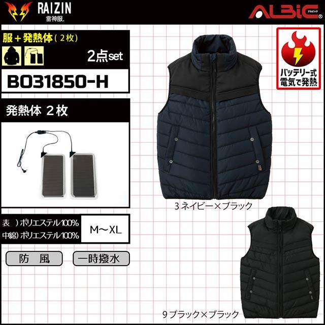 【BO31850-H セット】_雷神服 防寒ベスト+発熱体(2枚)set_(サンエス)