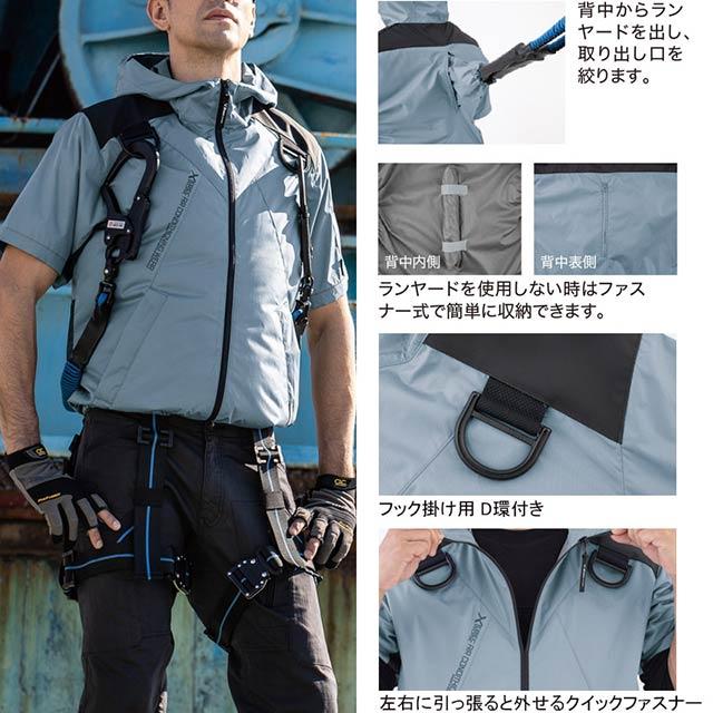 【XE98105-HLBS セット】_フルハーネス対応の半袖ブルゾン+ファン+大型バッテリーset_(空調服)